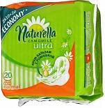 Прокладки NATURELLA ultra duo, 20шт